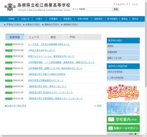 松江商業高校の公式サイト