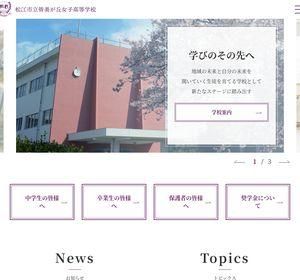 松江市立皆美が丘女子高校の公式サイト