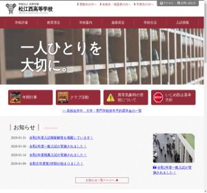 松江西高校の公式サイト