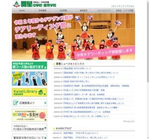 開星高校の公式サイト