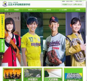 立正大学淞南高校の公式サイト