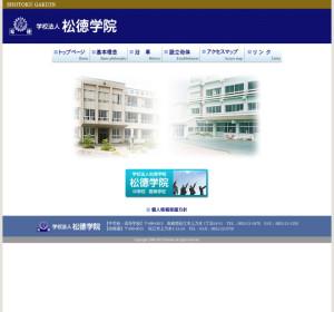 松徳学院高校の公式サイト