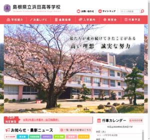 浜田高校の公式サイト