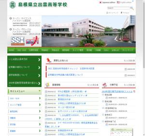 出雲高校の公式サイト