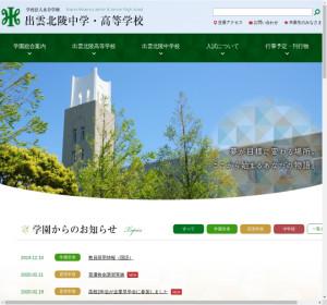 出雲北陵高校の公式サイト