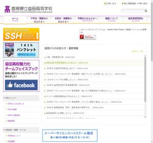 益田高校の公式サイト