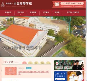大田高校の公式サイト