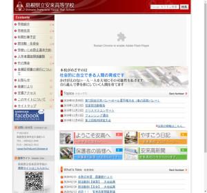安来高校の公式サイト
