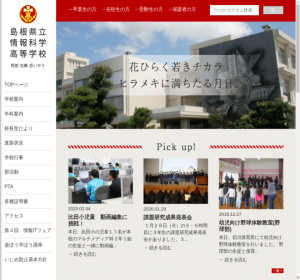 情報科学高校の公式サイト