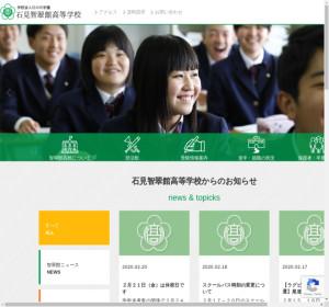 石見智翠館高校の公式サイト