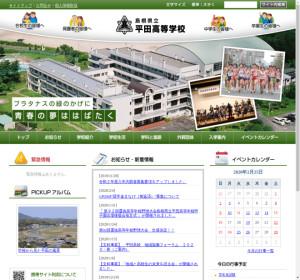 平田高校の公式サイト