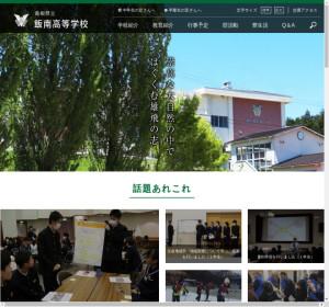 飯南高校の公式サイト