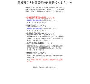 大社高等学校佐田分校の公式サイト