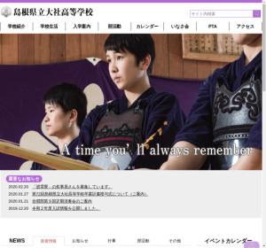 大社高校の公式サイト