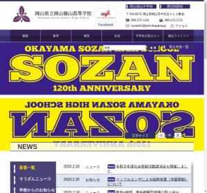 岡山操山高校の公式サイト