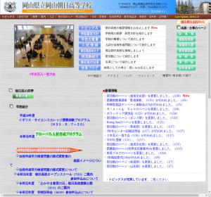 岡山朝日高校の公式サイト