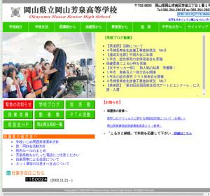岡山芳泉高校の公式サイト