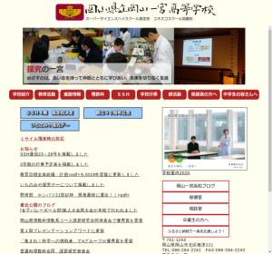 岡山一宮高校の公式サイト