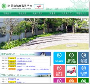 岡山城東高校の公式サイト