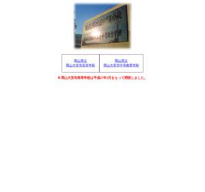 岡山大安寺中等教育学校の公式サイト