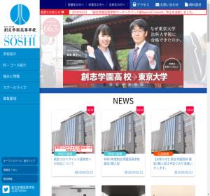 創志学園高校の公式サイト