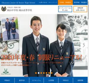 岡山高校の公式サイト