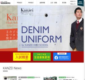 関西高校の公式サイト