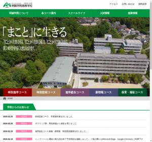 明誠学院高校の公式サイト