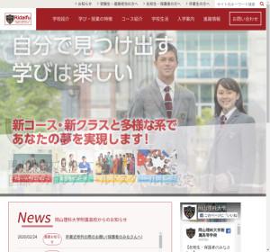 岡山理科大学附属高校の公式サイト