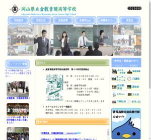 倉敷青陵高校の公式サイト
