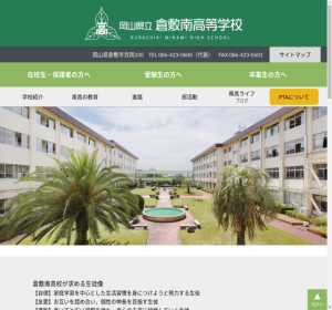 倉敷南高校の公式サイト