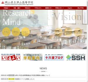 津山高校の公式サイト