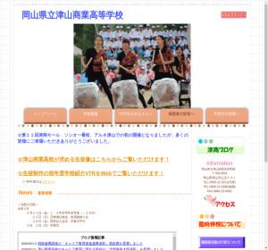 津山商業高校の公式サイト