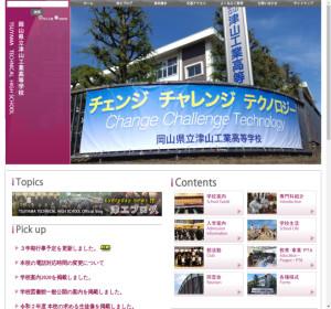 津山工業高校の公式サイト