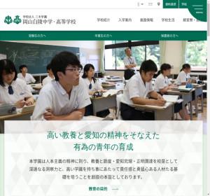 岡山白陵高校の公式サイト
