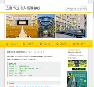 舟入高校の公式サイト