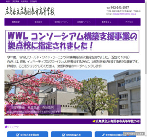 広島国泰寺高校の公式サイト