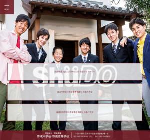 修道高校の公式サイト