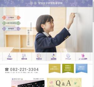 安田女子高校の公式サイト