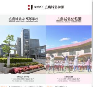 広島城北高校の公式サイト