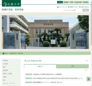 広島大学附属高校の公式サイト
