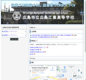 市立広島工業高校の偏差値と掲示板 | 広島県公立 - 高校受験ナビ