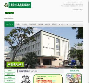 広島皆実高校の公式サイト