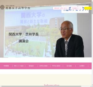 進徳女子高校の公式サイト