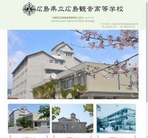 広島観音高校の公式サイト