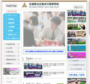 広島井口高校の公式サイト