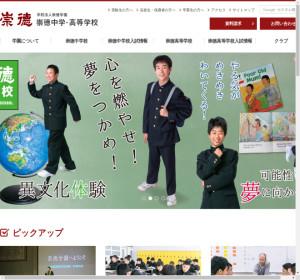 崇徳高校の公式サイト