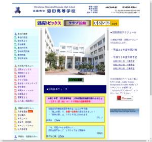 沼田高校の公式サイト