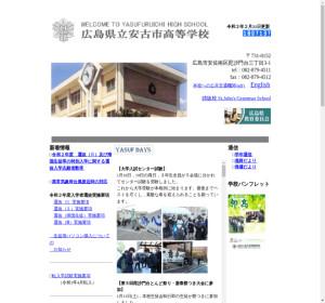 安古市高校の公式サイト