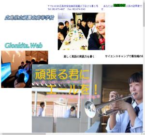 祇園北高校の公式サイト